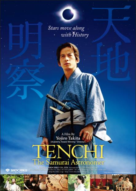 Tenchi The Samurai Astronomer