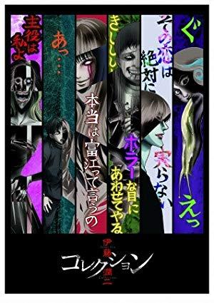 Junji Itô: Korekushon: Season 1